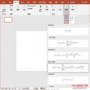 如何在PPT中录入复杂的数学公式
