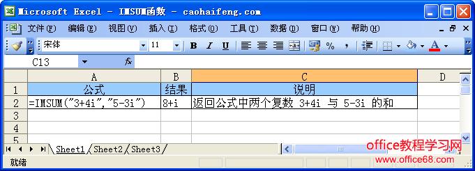 Excel中使用IMSUM函数