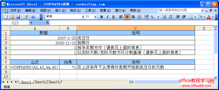 Excel中使用COUPDAYBS函数