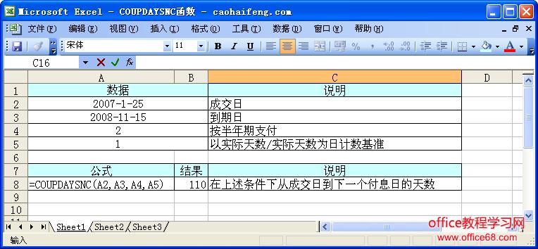 Excel中使用COUPDAYSNC函数
