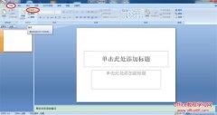 PPT2007官方免费完整版下载 PowerPoint2007破解版下载
