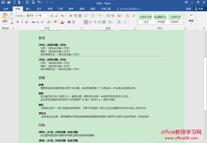 Office 2016 中文绿色精简版 免费下载 含wor2016/excel2016/ppt2016