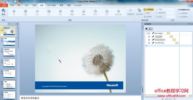 ppt2010官方免费完整版下载 powerpoint2010破解版下载